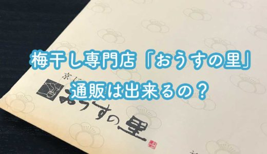 梅干し専門店「おうすの里」通販で購入する方法!京都以外にもお店がある?