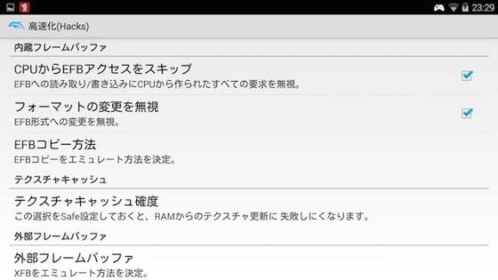 Dolphin Emulator Alpha_高速化