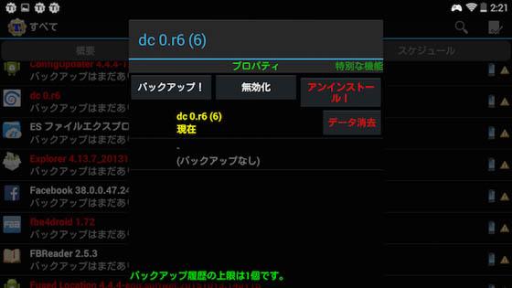 GPD XD_アンインストール!