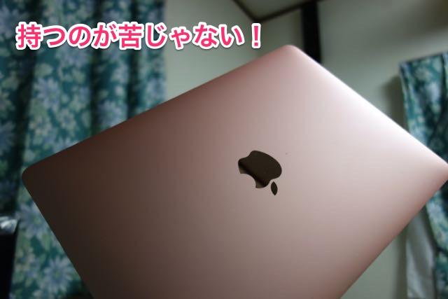 12インチ_Macbook_持ち上げ