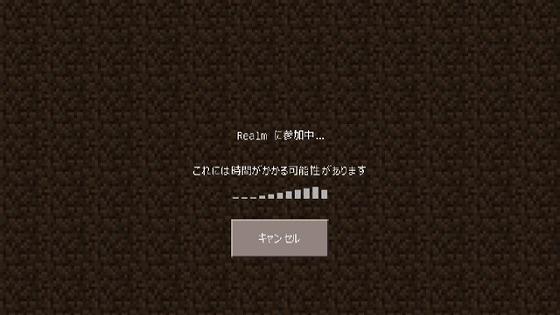 マイクラPE_Realms_ログイン画面