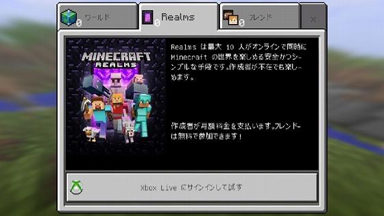 マイクラPE_ログイン