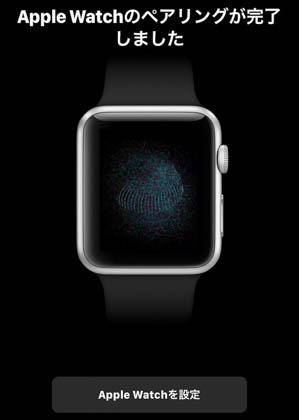 Apple Watch_ペアリング