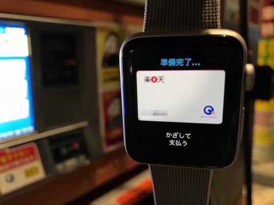 Apple_Watch_電子マネー