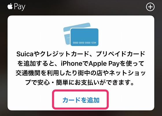 App;e_Pay_カードを追加