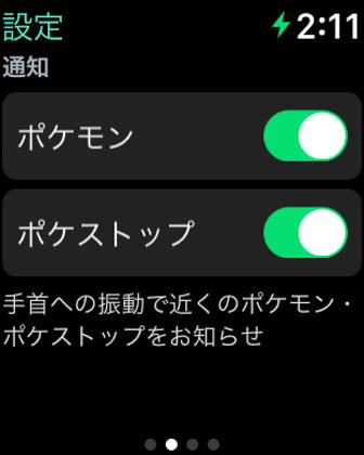 Apple Watch_ポケモンGO_設定画面