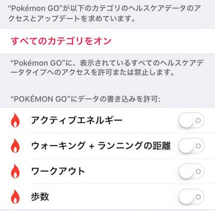 Apple Watch_ポケモンGO_ヘルスケア