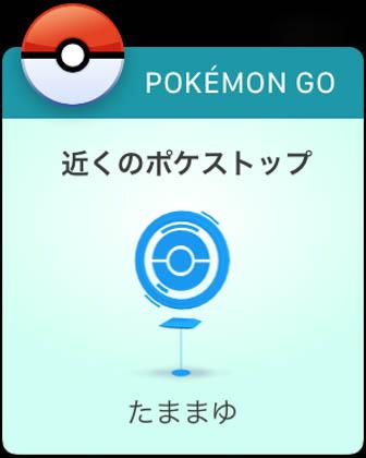 Apple Watch_ポケモンGO_ポケストップ