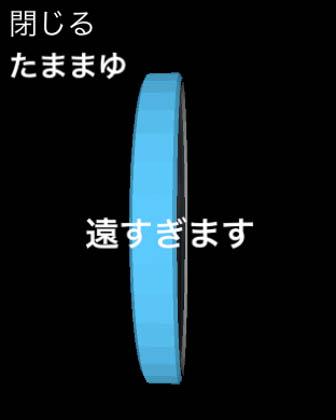 Apple Watch_ポケモンGO_ポケストップ_回す