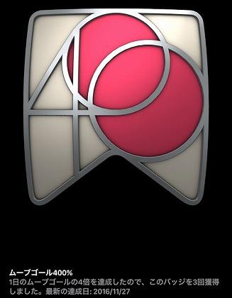 Apple Watch_ワークアウト_バッジ