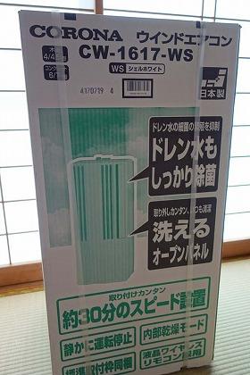 コロナ_窓用エアコン_外箱