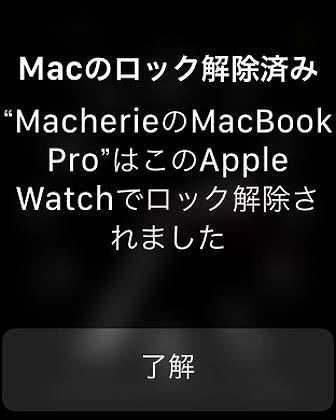 Apple Watch_スリープ解除_画面