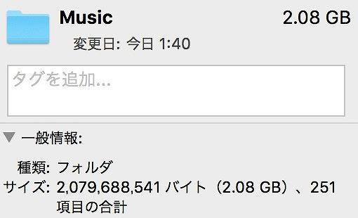 iTunes_曲データ