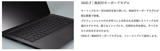 VAIO_無刻印キーボード