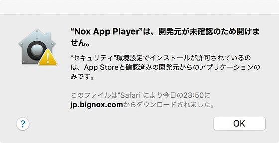 Nox Player_起動エラーメッセージ