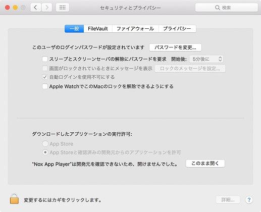 Nox Player_実行許可