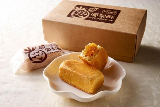 楊家飲茶_パイナップルケーキ