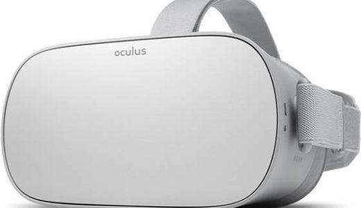 PC・スマホ不要で2万円台のOculus Goで出来ること!Riftとの違いは?